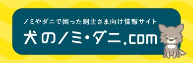 犬のノミ・ダニ.com